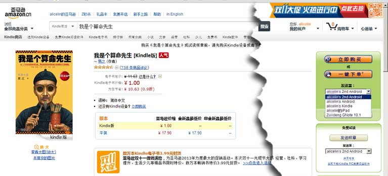 buy chinese kindle book 01