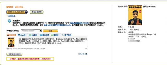 buy chinese kindle book 03